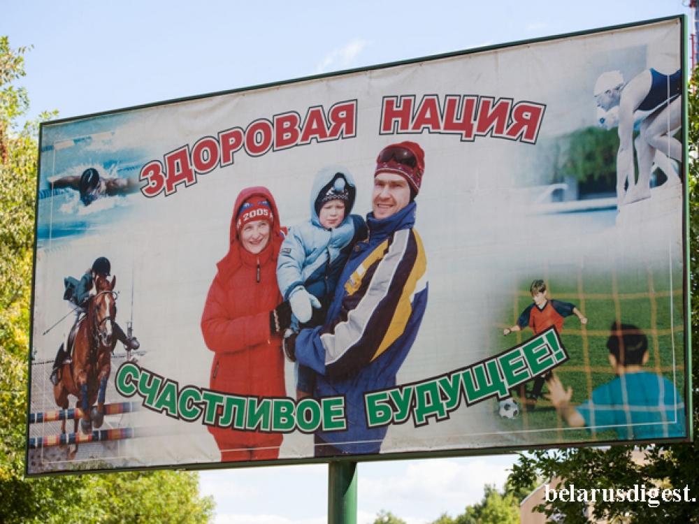 Europiniai milijonai – baltarusių sveikatai