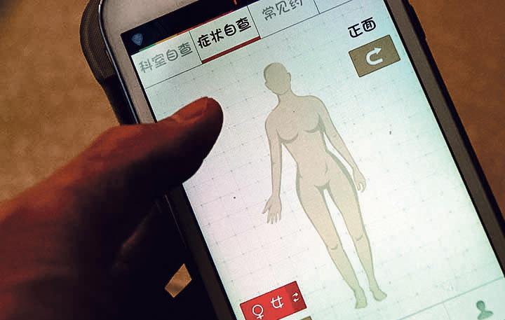 Kinų sveikatai prižiūrėti – skaitmeninė medicina